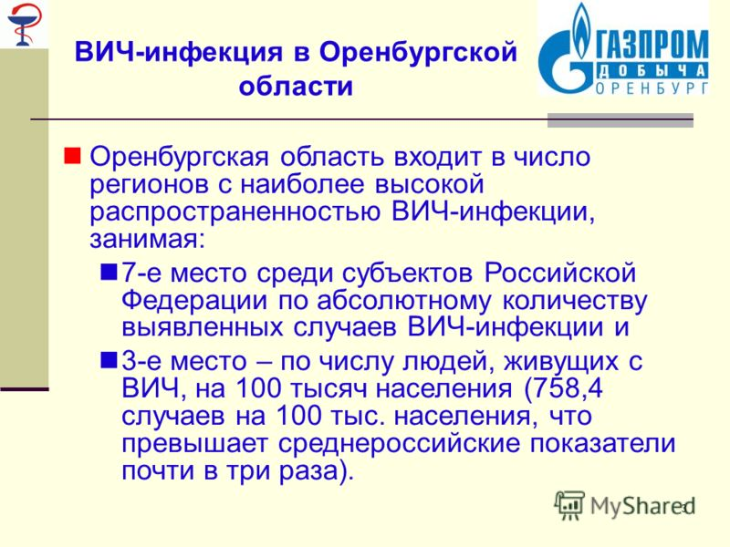 3 ВИЧ-инфекция в Оренбургской области Оренбургская область входит в число регионов с наиболее высокой распространенностью ВИЧ-инфекции, занимая: 7-е место среди субъектов Российской Федерации по абсолютному количеству выявленных случаев ВИЧ-инфекции