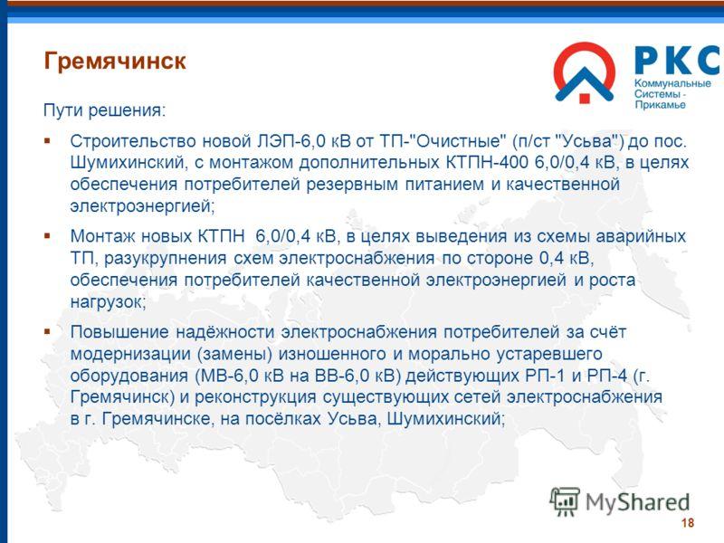 18 Гремячинск Пути решения: Строительство новой ЛЭП-6,0 кВ от ТП-