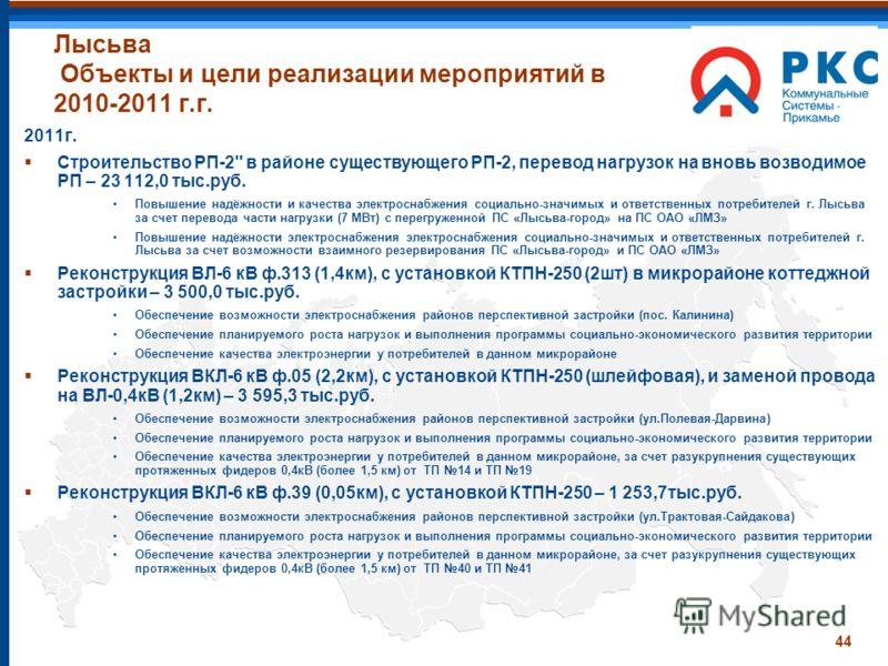 44 Лысьва Объекты и цели реализации мероприятий в 2010-2011 г.г. 2011г. Строительство РП-2