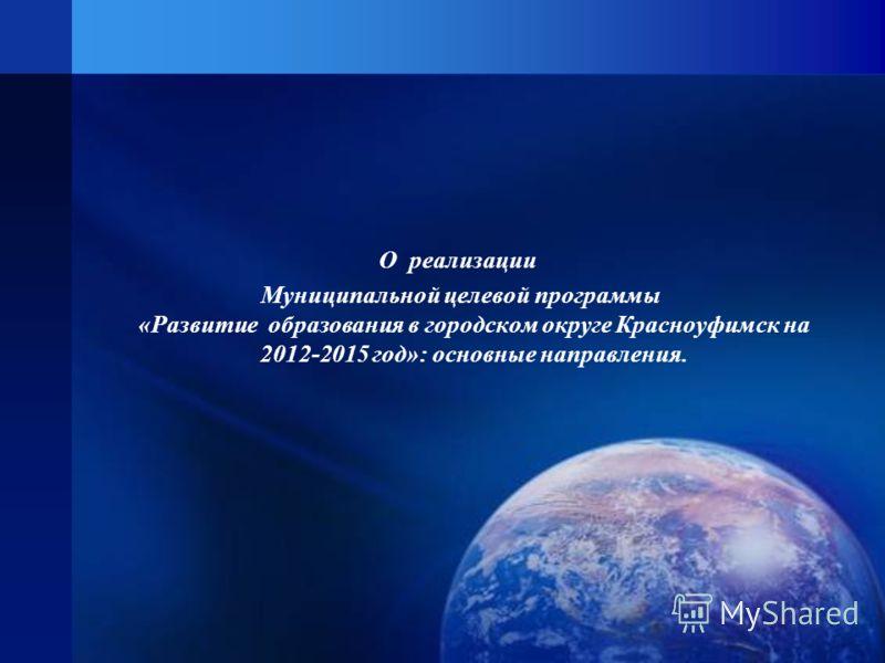 О реализации Муниципальной целевой программы «Развитие образования в городском округе Красноуфимск на 2012-2015 год»: основные направления.