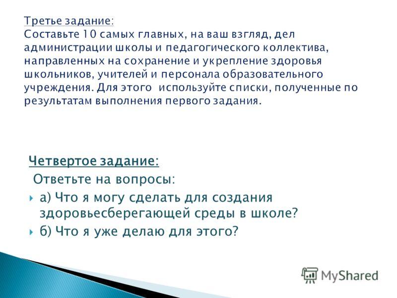 Четвертое задание: Ответьте на вопросы: а) Что я могу сделать для создания здоровьесберегающей среды в школе? б) Что я уже делаю для этого?