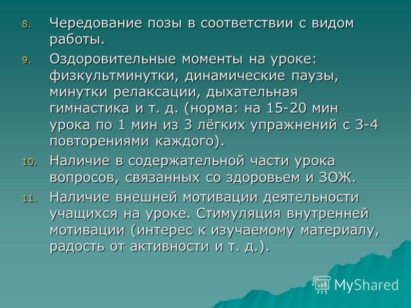 8. Чередование позы в соответствии с видом работы. 9. Оздоровительные моменты <a href='http://www.myshared.ru/theme/fizkultminutka-na-uroke-matematiki