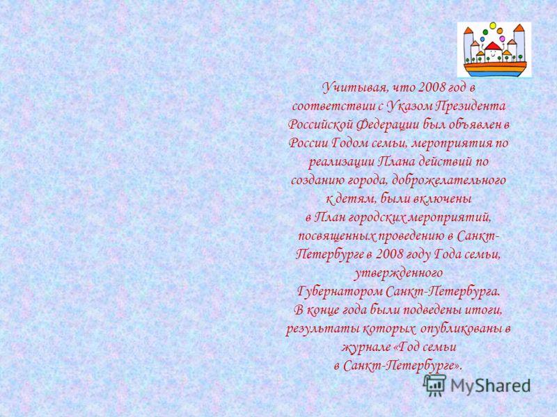 Учитывая, что 2008 год в соответствии с Указом Президента Российской Федерации был объявлен в России Годом семьи, мероприятия по реализации Плана действий по созданию города, доброжелательного к детям, были включены в План городских мероприятий, посв