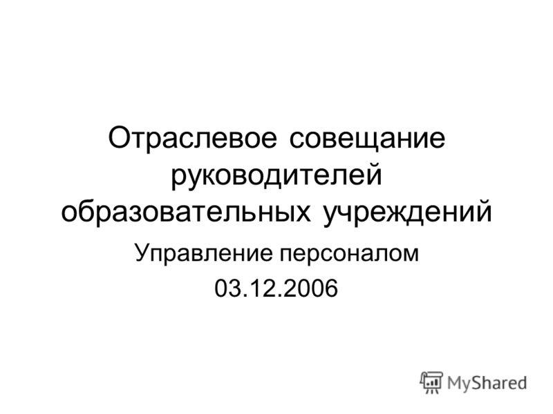Отраслевое совещание руководителей образовательных учреждений Управление персоналом 03.12.2006