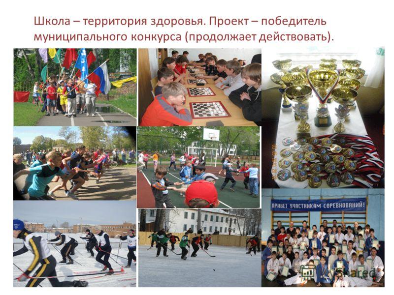 Школа – территория здоровья. Проект – победитель муниципального конкурса (продолжает действовать).