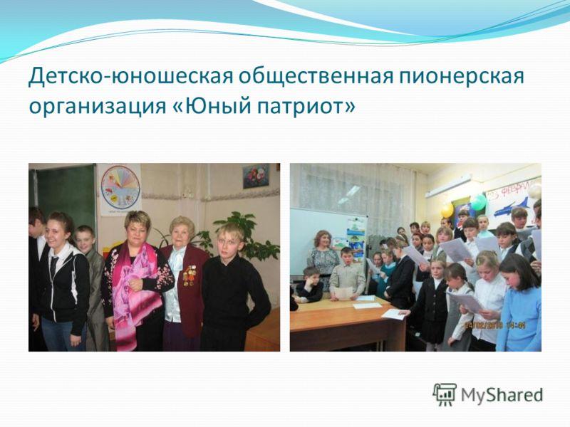Детско-юношеская общественная пионерская организация «Юный патриот»
