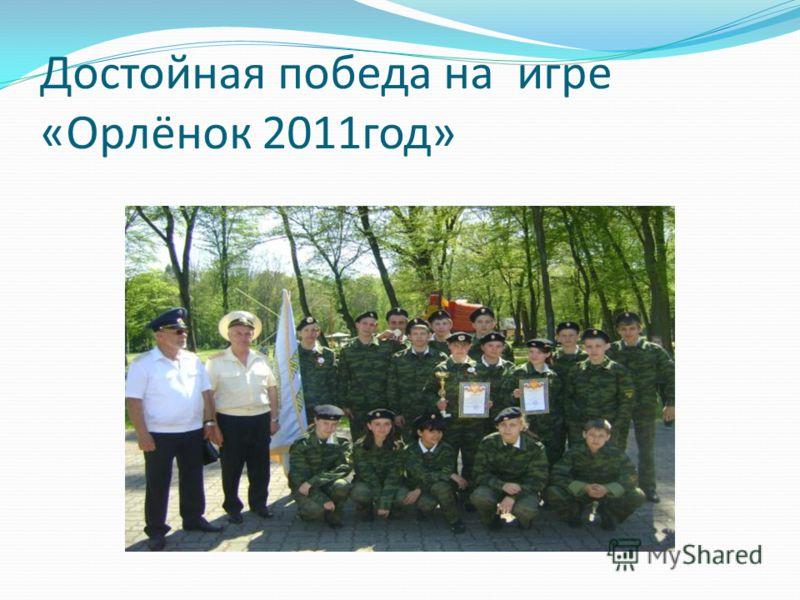 Достойная победа на игре «Орлёнок 2011год»