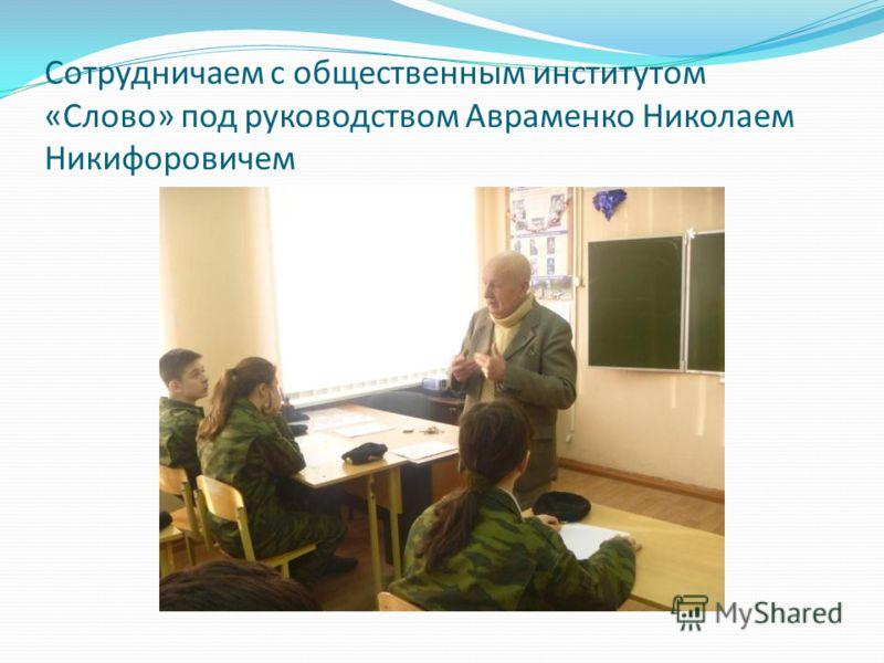 Сотрудничаем с общественным институтом «Слово» под руководством Авраменко Николаем Никифоровичем