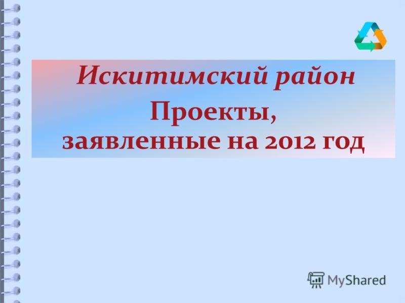 Искитимский район Проекты, заявленные на 2012 год