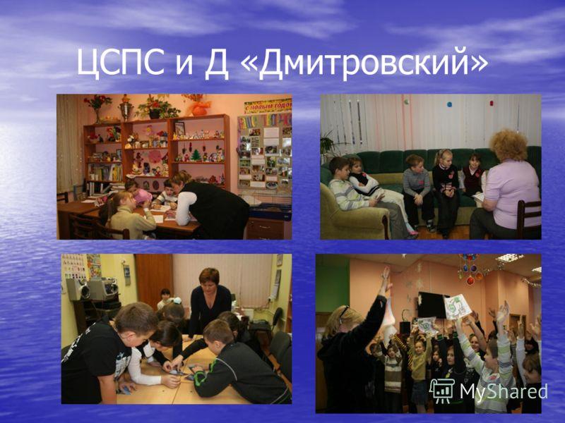 ЦСПС и Д «Дмитровский»