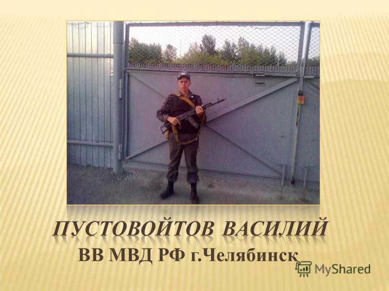 ВВ МВД РФ г.Челябинск