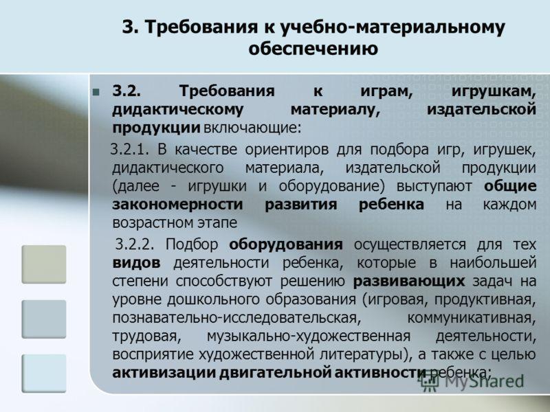 3. Требования к учебно-материальному обеспечению 3.2. Требования к играм, игрушкам, дидактическому материалу, издательской продукции включающие: 3.2.1. В качестве ориентиров для подбора игр, игрушек, дидактического материала, издательской продукции (