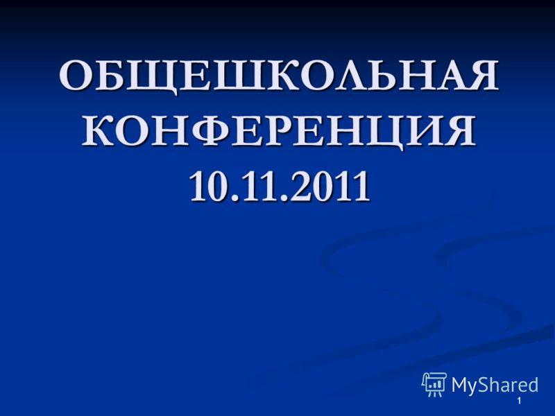 ОБЩЕШКОЛЬНАЯ КОНФЕРЕНЦИЯ 10.11.2011 1