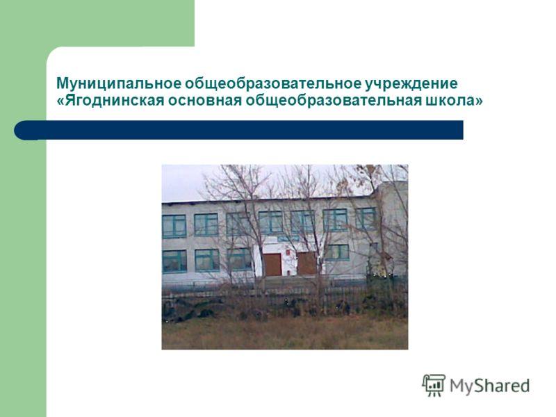 Муниципальное общеобразовательное учреждение «Ягоднинская основная общеобразовательная школа»