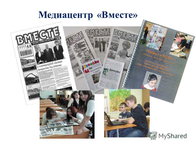 Медиацентр «Вместе»