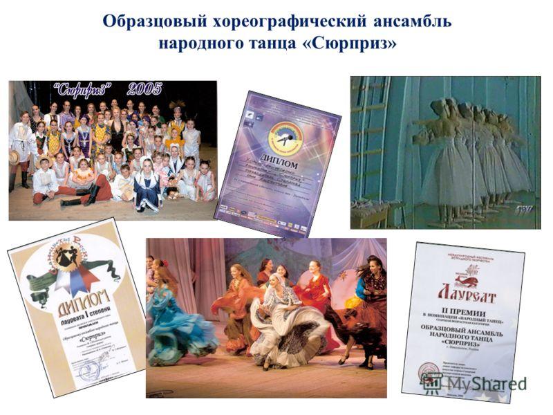 Образцовый хореографический ансамбль народного танца «Сюрприз»