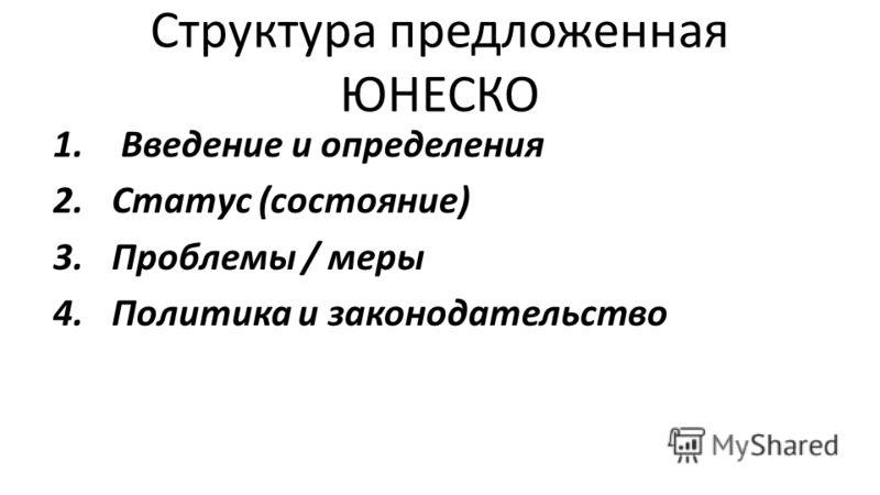 Структура предложенная ЮНЕСКО 1. Введение и определения 2.Статус (состояние) 3.Проблемы / меры 4.Политика и законодательство