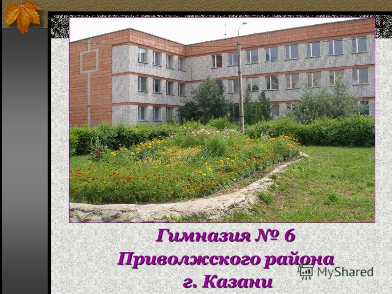 Гимназия 6 Приволжского района г. Казани г. Казани