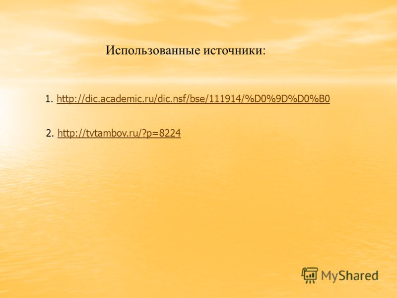 Использованные источники: 1. http://dic.academic.ru/dic.nsf/bse/111914/%D0%9D%D0%B0http://dic.academic.ru/dic.nsf/bse/111914/%D0%9D%D0%B0 2. http://tvtambov.ru/?p=8224http://tvtambov.ru/?p=8224