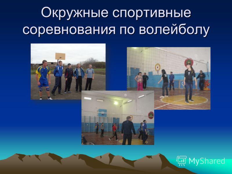 Окружные спортивные соревнования по волейболу