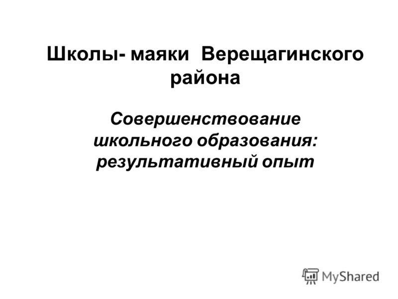 Школы- маяки Верещагинского райoна Совершенствование школьного образования: результативный опыт