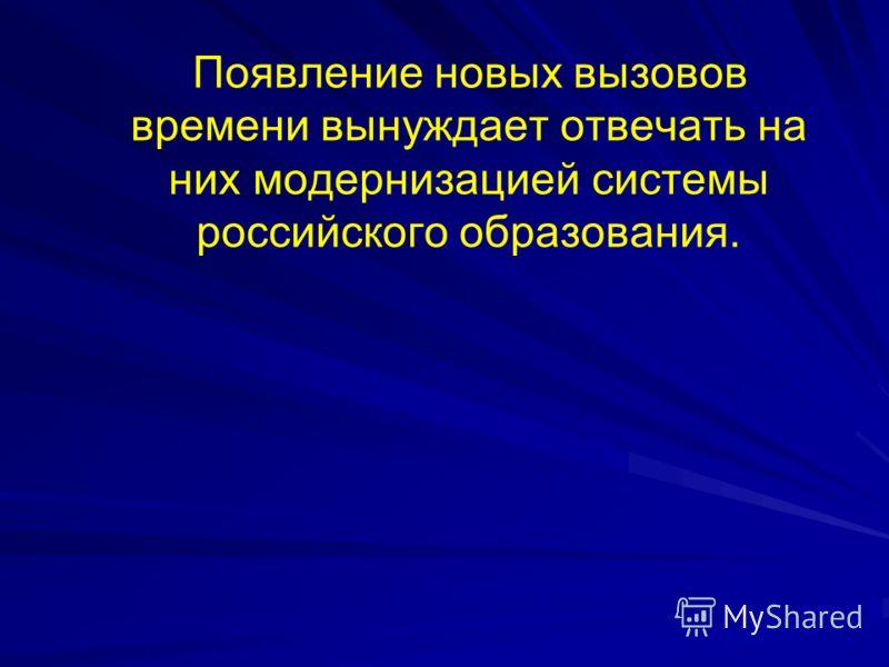 Появление новых вызовов времени вынуждает отвечать на них модернизацией системы российского образования.