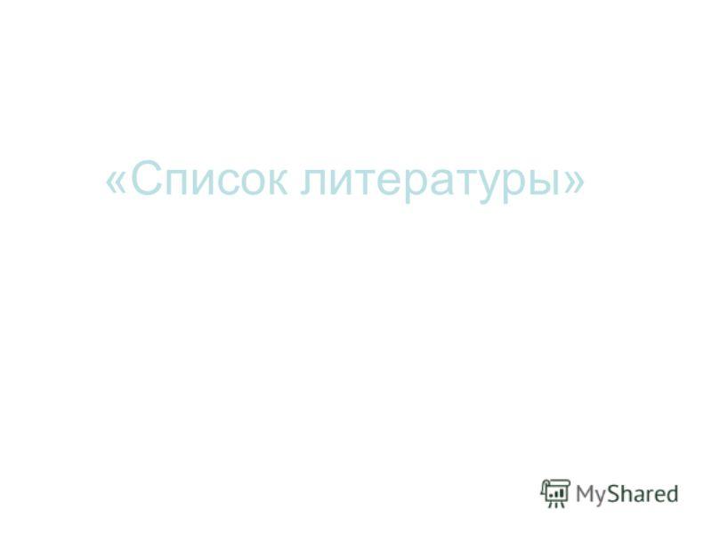 «Список литературы»
