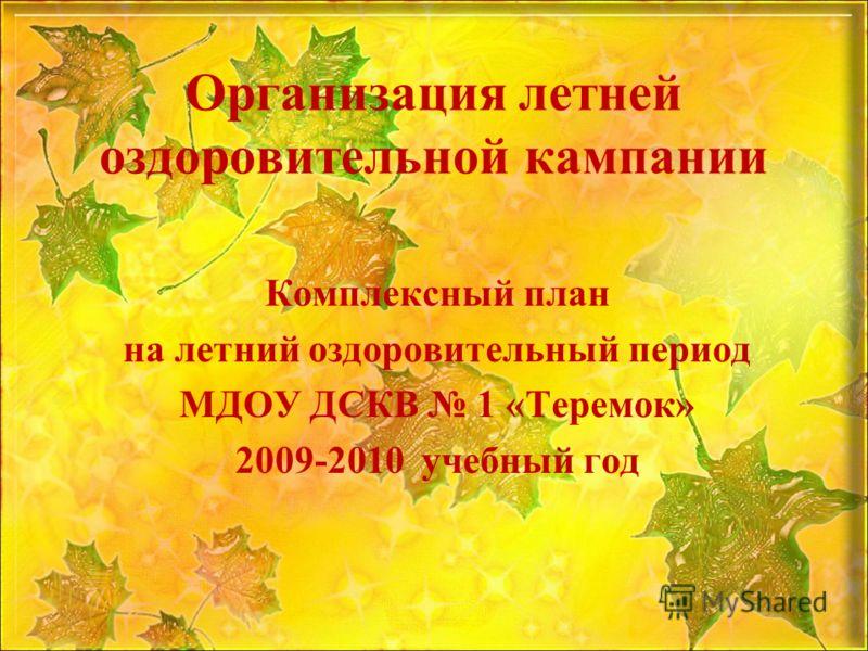 Организация летней оздоровительной кампании Комплексный план на летний оздоровительный период МДОУ ДСКВ 1 «Теремок» 2009-2010 учебный год