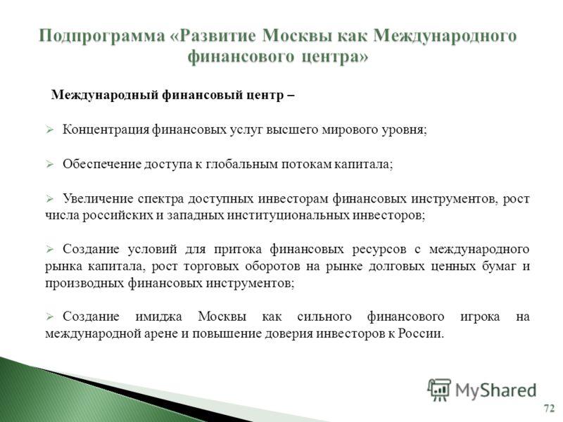 Международный финансовый центр – Концентрация финансовых услуг высшего мирового уровня; Обеспечение доступа к глобальным потокам капитала; Увеличение спектра доступных инвесторам финансовых инструментов, рост числа российских и западных институционал