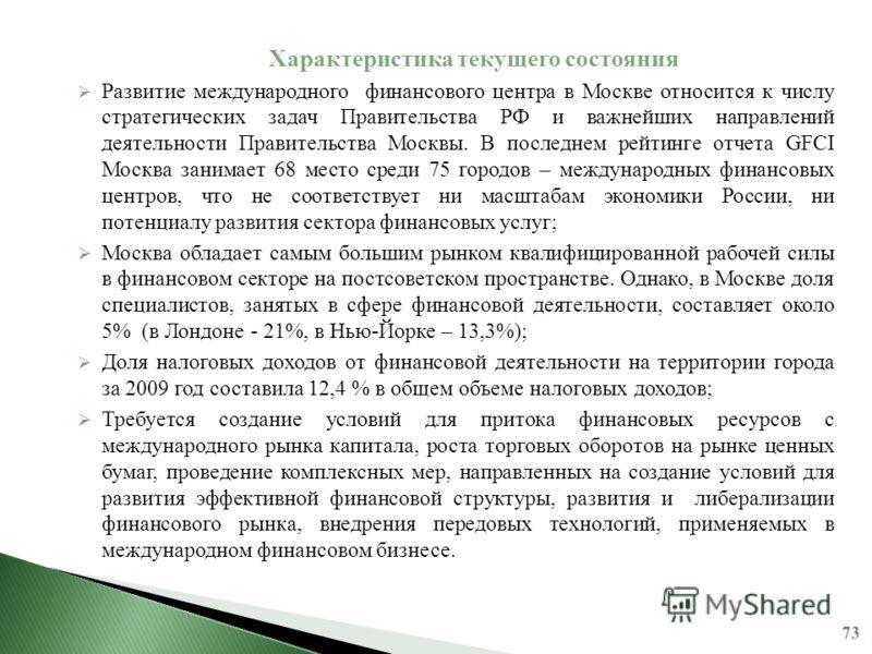 Характеристика текущего состояния Развитие международного финансового центра в Москве относится к числу стратегических задач Правительства РФ и важнейших направлений деятельности Правительства Москвы. В последнем рейтинге отчета GFCI Москва занимает