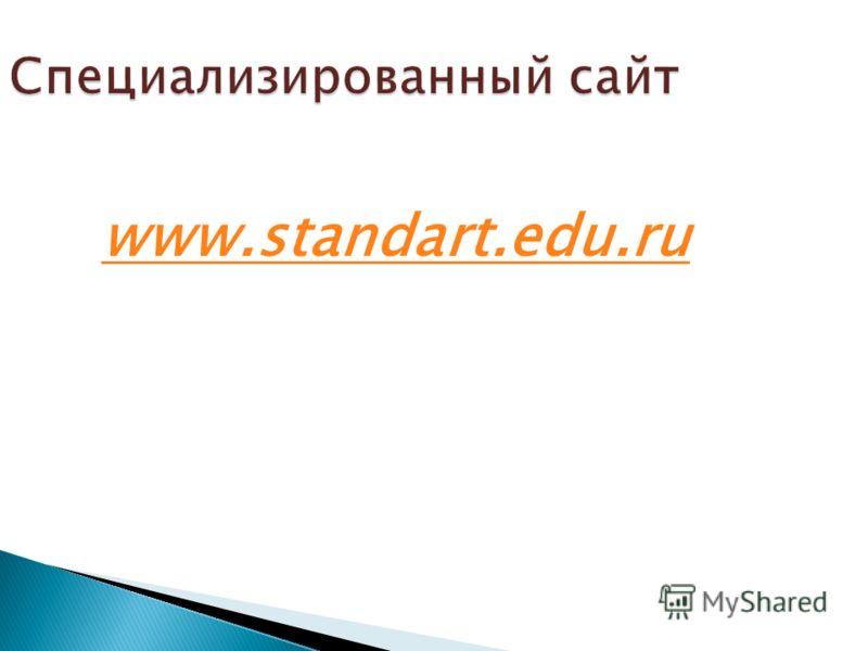 Специализированный сайт www.standart.edu.ru