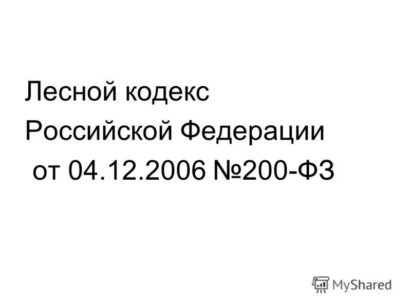Лесной кодекс Российской Федерации от 04.12.2006 200-ФЗ