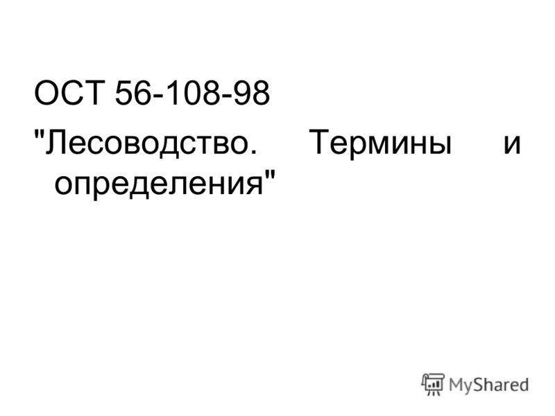 ОСТ 56-108-98 Лесоводство. Термины и определения
