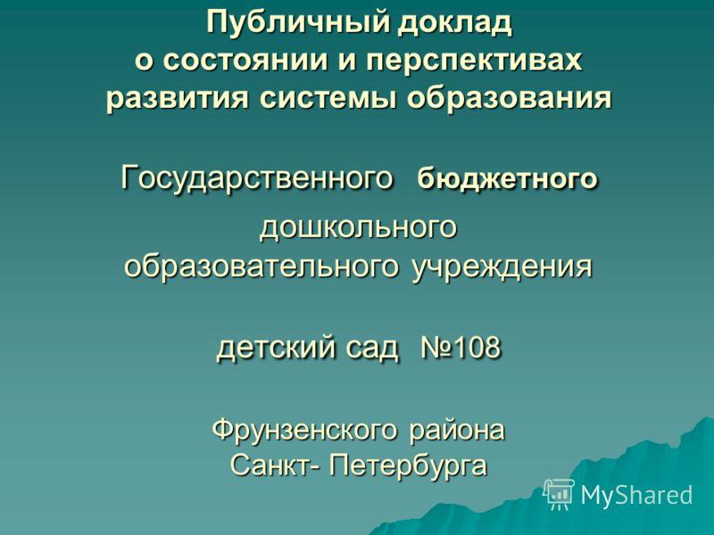 Публичный доклад о состоянии и перспективах развития системы образования Государственного бюджетного дошкольного образовательного учреждения детский сад 108 Фрунзенского района Санкт- Петербурга