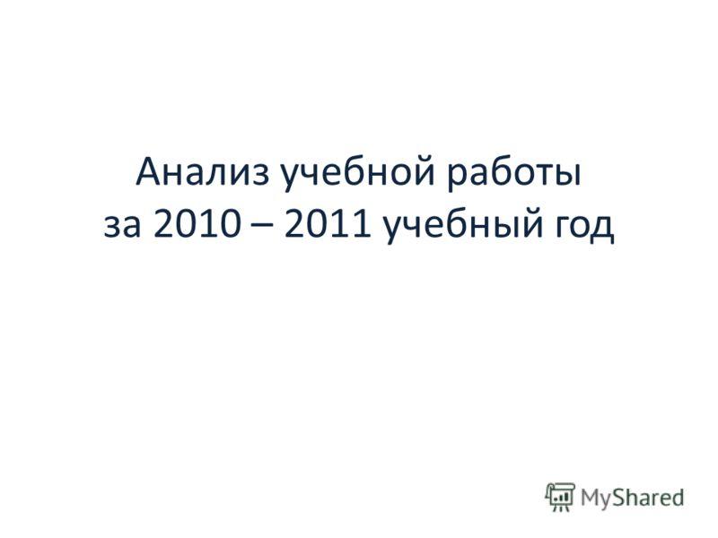Анализ учебной работы за 2010 – 2011 учебный год