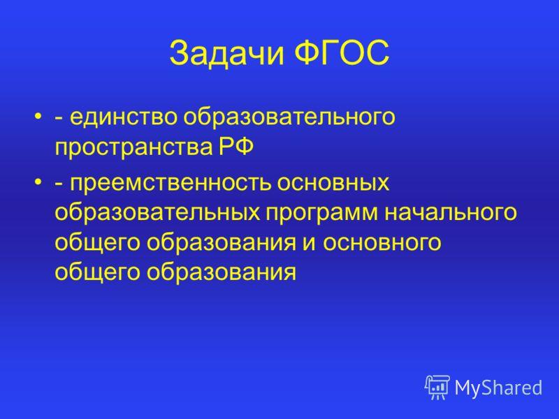 Задачи ФГОС - единство образовательного пространства РФ - преемственность основных образовательных программ начального общего образования и основного общего образования