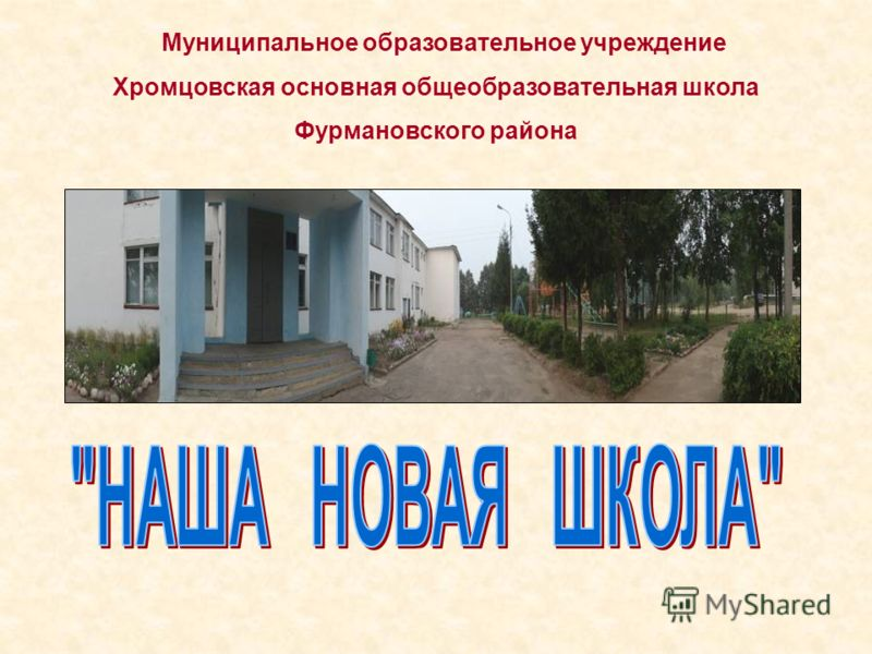 Муниципальное образовательное учреждение Хромцовская основная общеобразовательная школа Фурмановского района