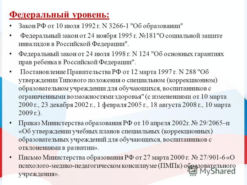 Федеральный уровень: Закон РФ от 10 июля 1992 г. N 3266-1