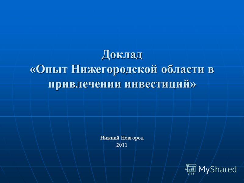 Доклад «Опыт Нижегородской области в привлечении инвестиций» Нижний Новгород 2011