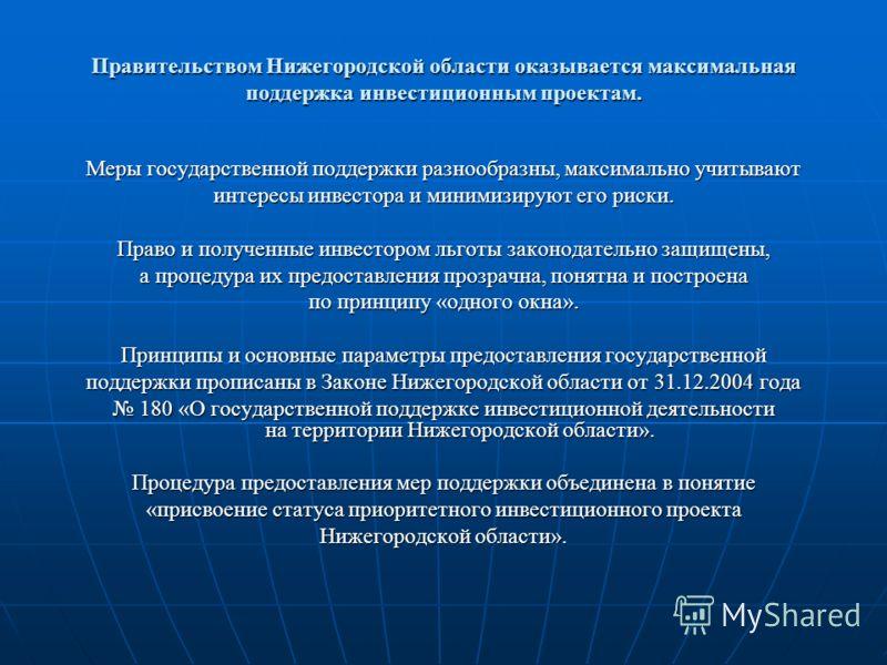 Правительством Нижегородской области оказывается максимальная поддержка инвестиционным проектам. Меры государственной поддержки разнообразны, максимально учитывают интересы инвестора и минимизируют его риски. Право и полученные инвестором льготы зако
