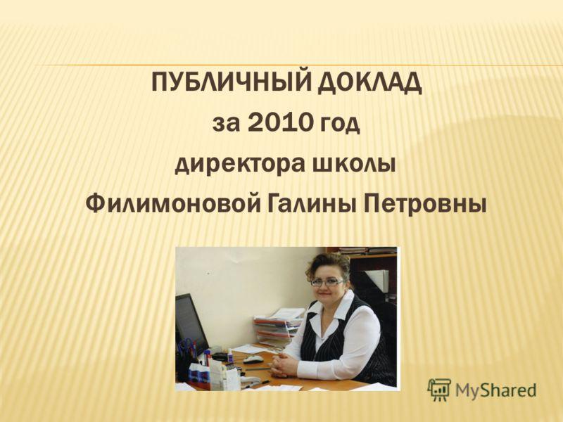 ПУБЛИЧНЫЙ ДОКЛАД за 2010 год директора школы Филимоновой Галины Петровны