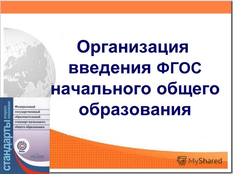 Институт стратегических исследований в образовании РАО Организация введения ФГОС начального общего образования
