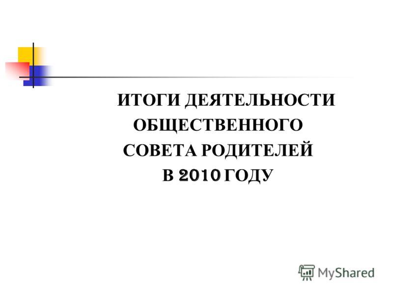 ИТОГИ ДЕЯТЕЛЬНОСТИ ОБЩЕСТВЕННОГО СОВЕТА РОДИТЕЛЕЙ В 2010 ГОДУ