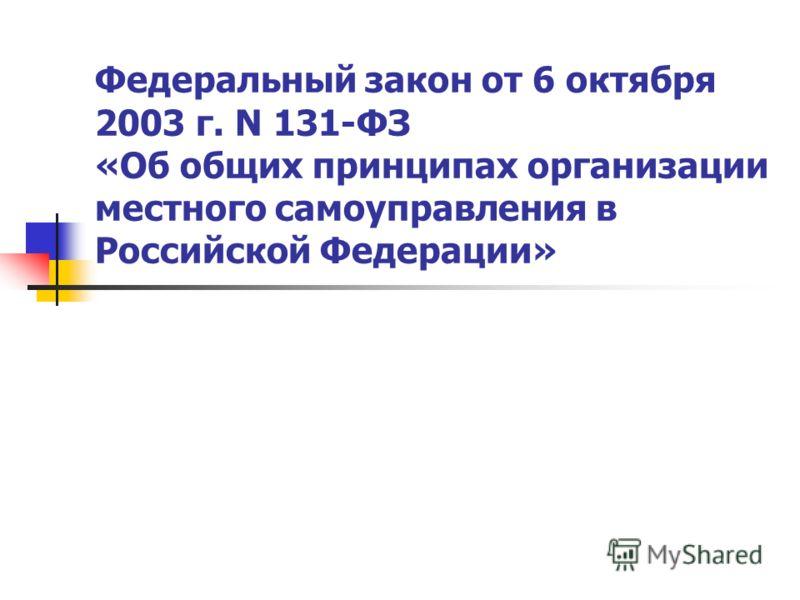 Федеральный закон от 6 октября 2003 г. N 131-ФЗ «Об общих принципах организации местного самоуправления в Российской Федерации»
