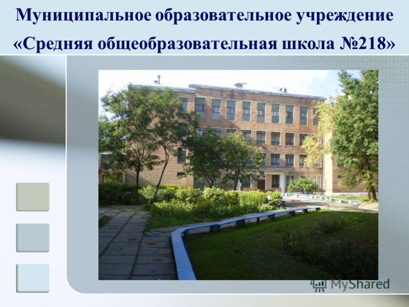 Муниципальное образовательное учреждение «Средняя общеобразовательная школа 218»