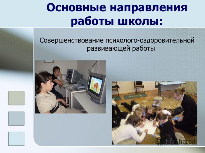 Основные направления работы школы: Совершенствование психолого-оздоровительной развивающей работы