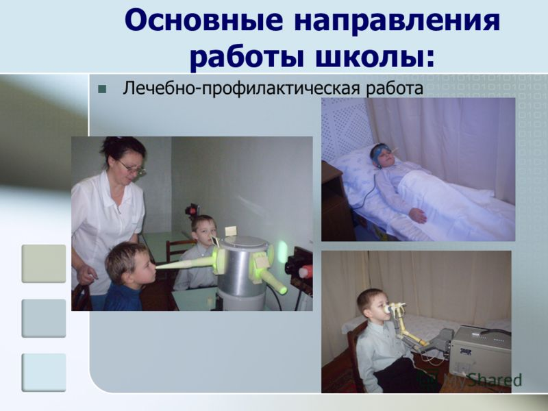 Основные направления работы школы: Лечебно-профилактическая работа