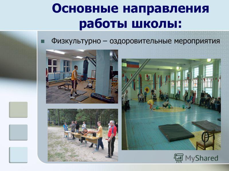 Основные направления работы школы: Физкультурно – оздоровительные мероприятия