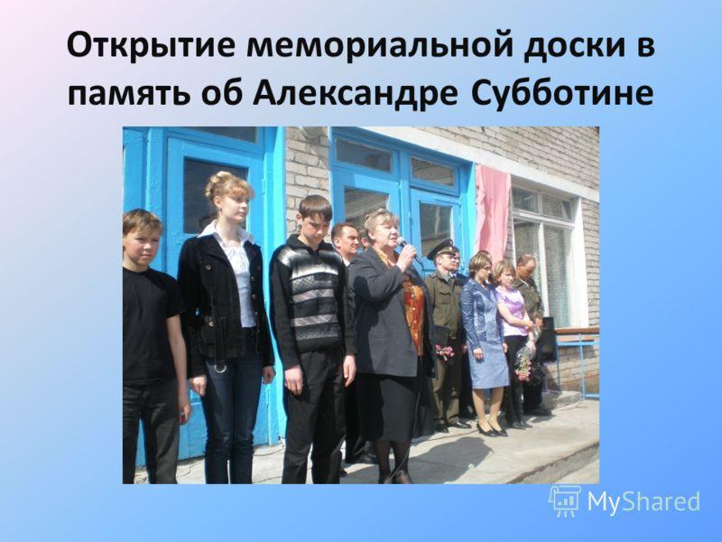 Открытие мемориальной доски в память об Александре Субботине