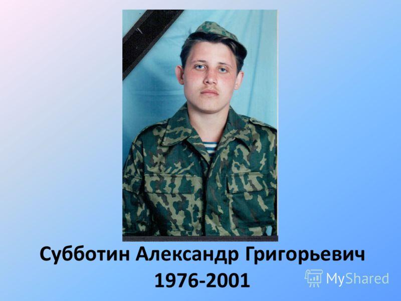 Субботин Александр Григорьевич 1976-2001